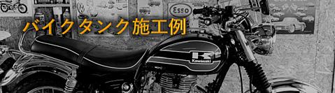 バイクタンクの施工事例